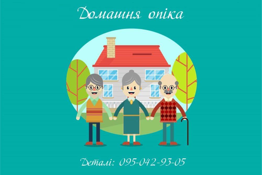 Домашня опіка - Карітас Харків
