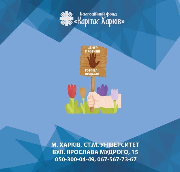 kartynka_protydiya-01
