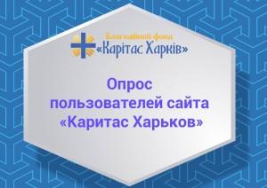 kartynka_opros-01-01