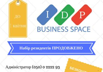 Продовжено набір резидентів у IDP Business Space!