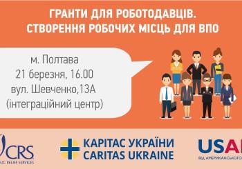Презентація грантової можливості для роботодавців Полтави та Полтавської області.