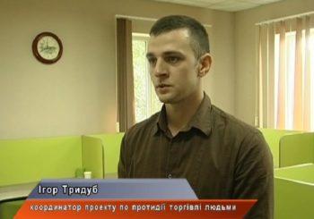 Ігор Тридуб