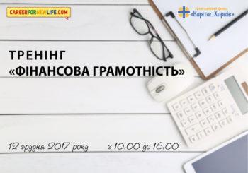 Безкоштовний тренінг «Фінансова грамотність»