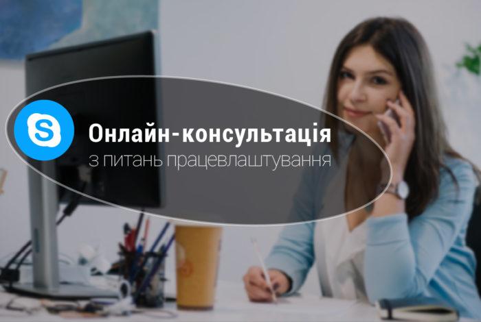 Онлайн-консультація рекрутерів з працевлаштування