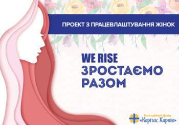 We_Rise_Зростаємо_разом
