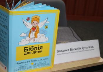 В Харкові презентовано Біблію для незрячих дітей