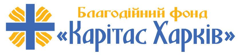 Карітас Харків