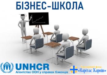 Бизнес-школа