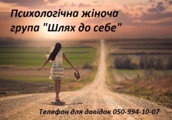 Шлях до себе