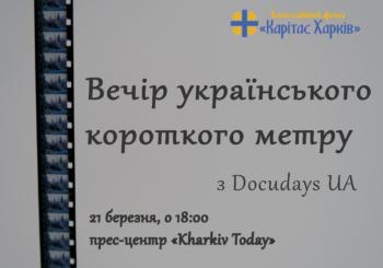 Вечір українського короткого метру