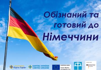 Обізнаний та готовий до Німеччини