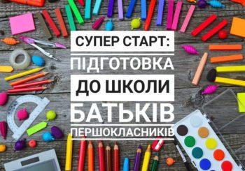 Семінар-тренінг для батьків першокласників