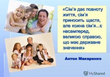 """Старт другої Школи підготовки до сімейного життя """"Сім'я створюється для щастя"""""""