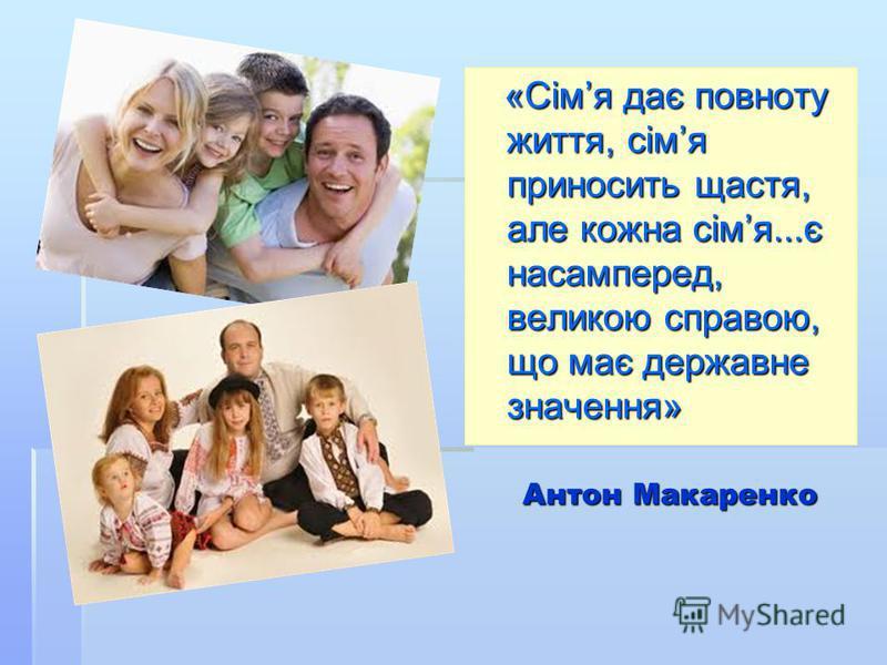 Сім'я - щастя