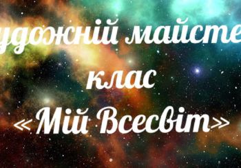 Майстер клас «Мій всесвіт»