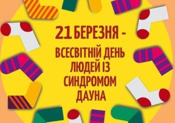21 березня – Міжнародний день дітей та дорослих з синдромом Дауна
