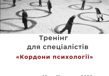 Тренінг для спеціалістів: «Кордони психології»