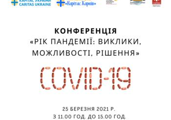 Конференція «Рік пандемії: виклики, можливості, рішення»