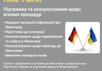 Безкоштовна консультація з легальної імміграції до Німеччини