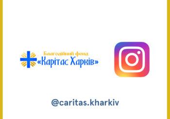 """Стежте за БФ """"Карітас Харків"""" в Instagram!"""
