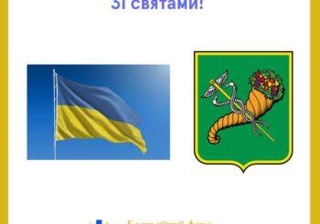 З Днем Державного Прапора України та Днем Міста Харкова!